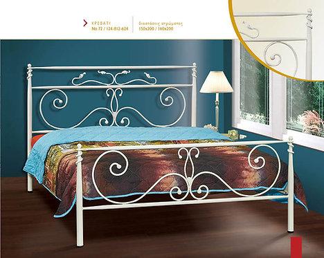 Μεταλλικό κρεβάτι No72