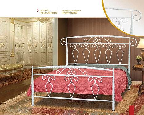 Μεταλλικό κρεβάτι No62