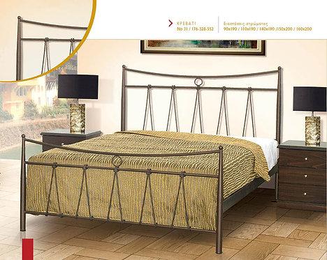 Μεταλλικό κρεβάτι No31