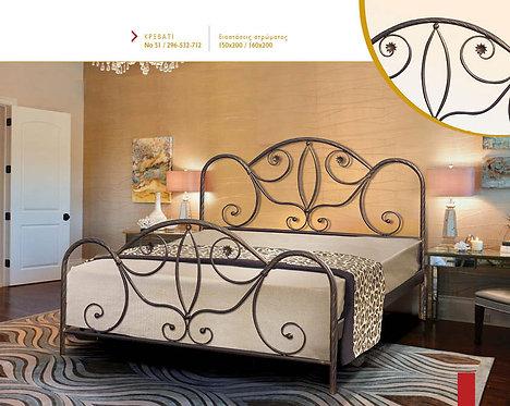 Μεταλλικό κρεβάτι No51