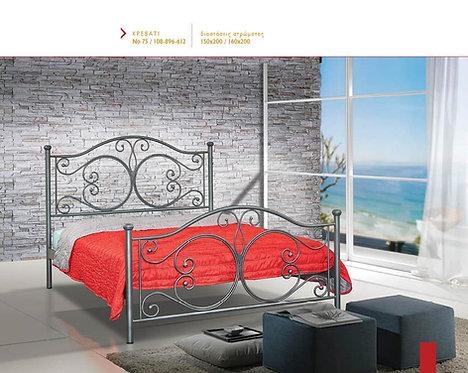 Μεταλλικό κρεβάτι No75