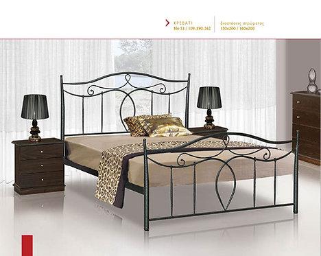 Μεταλλικό κρεβάτι No53