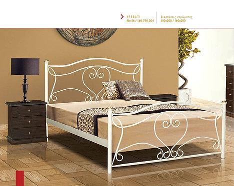 Μεταλλικό κρεβάτι No56