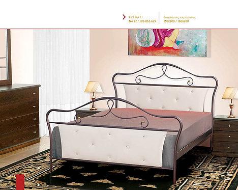 Μεταλλικό κρεβάτι No52