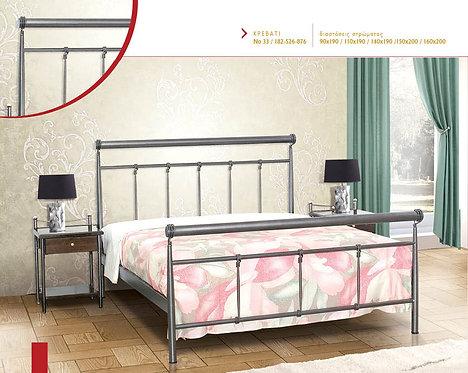 Μεταλλικό κρεβάτι Νο33