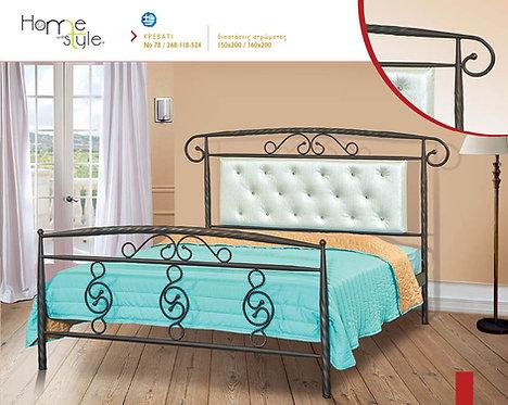 Μεταλλικό κρεβάτι No78