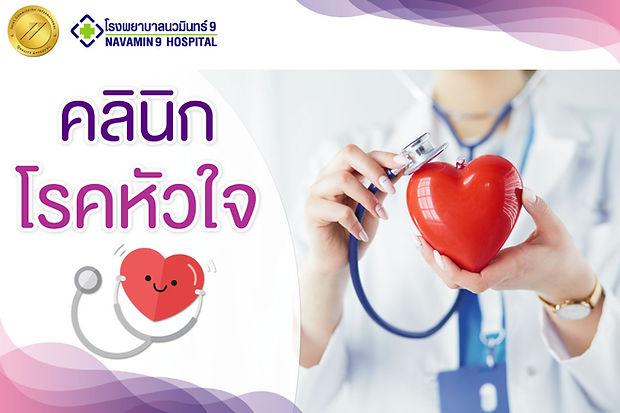 คลินิกโรคหัวใจ.jpg