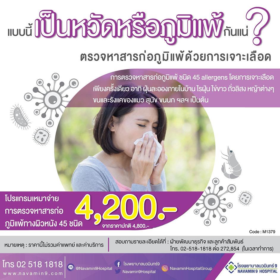 Sale Kit_๑๘๑๑๐๑_0022.jpg