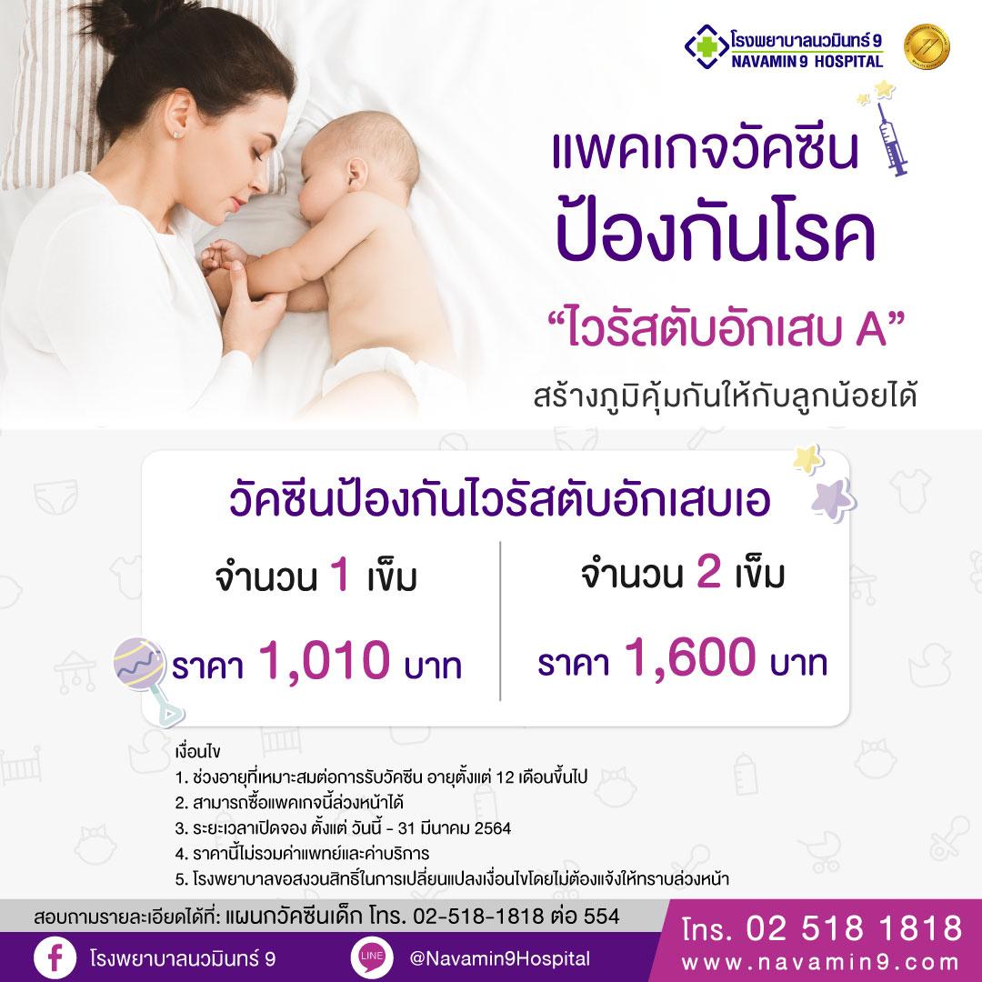 E-card_วัคซีนเด็กไวรัสตับอักเสบเอ-3_NV9.