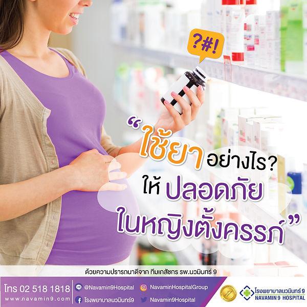 E card ใช้ยาปลอดภัย ในคนท้อง-1.jpg