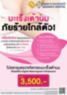 Sale Kit_๑๘๑๐๐๘_0017.jpg
