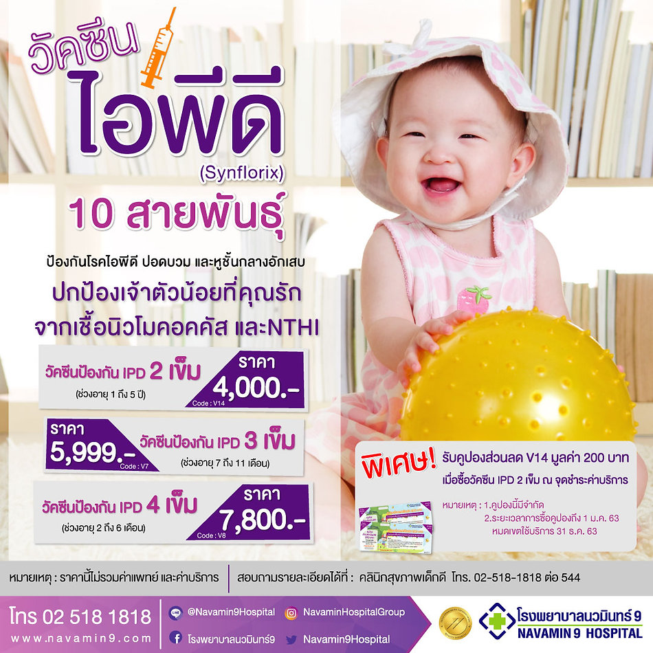 E-card-วัคซีน-IPD-10-สายพันธุ์63-1.jpg