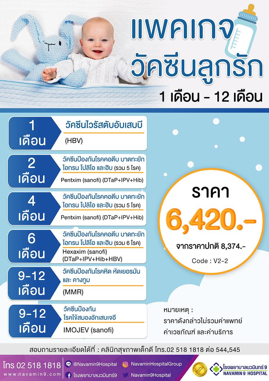 Pos-วัคซีนเด็ก-V2-2.jpg