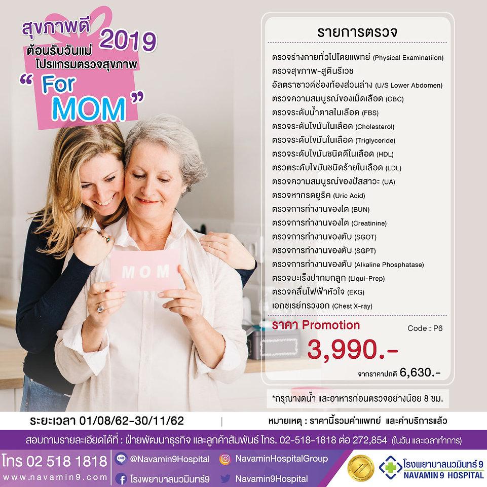 E-Card-โปรแกรมตรวจสุขคุณแม่และผู้สูงอายุ