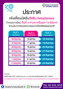 Astrazeneca 3