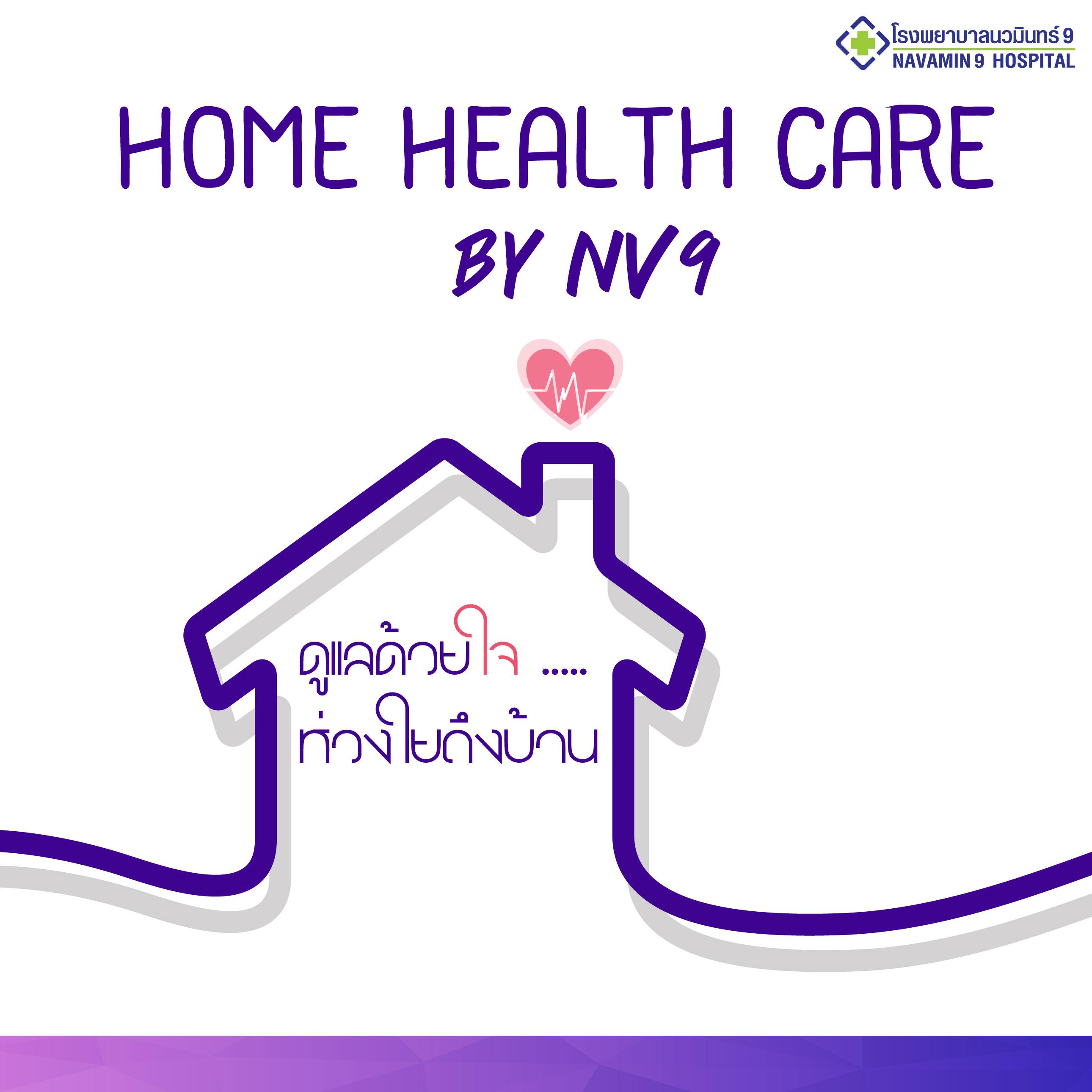 HomeHealthcare(ปกเว็บ)