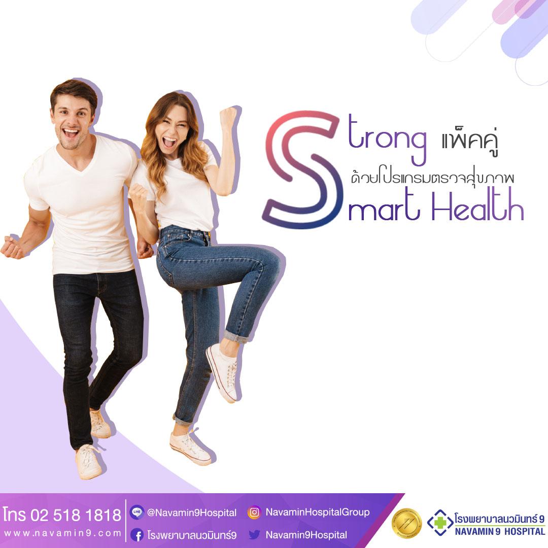 ปกSmart health