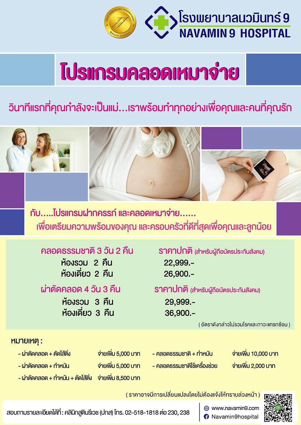 Sale Kit_๑๙๑๐๒๕_0032.jpg