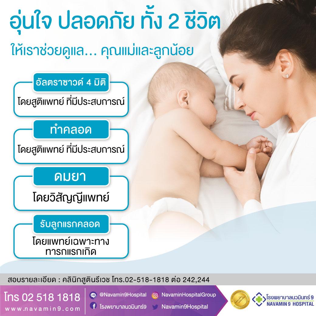 E-card_โปรโมทสูตินรี