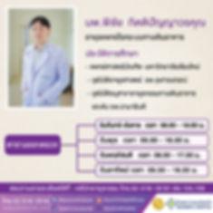 E card แพทย์ GI นพ.พิชัย  กิตติปัญญาวรคุ