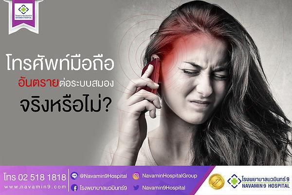 โทรศัพท์มือถืออันตรายต่อสมอง.jpg