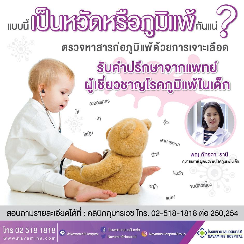 Sale Kit_๑๘๑๑๐๑_0021.jpg