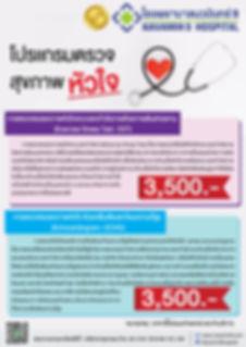 Sale Kit_๑๘๑๐๐๘_0018.jpg