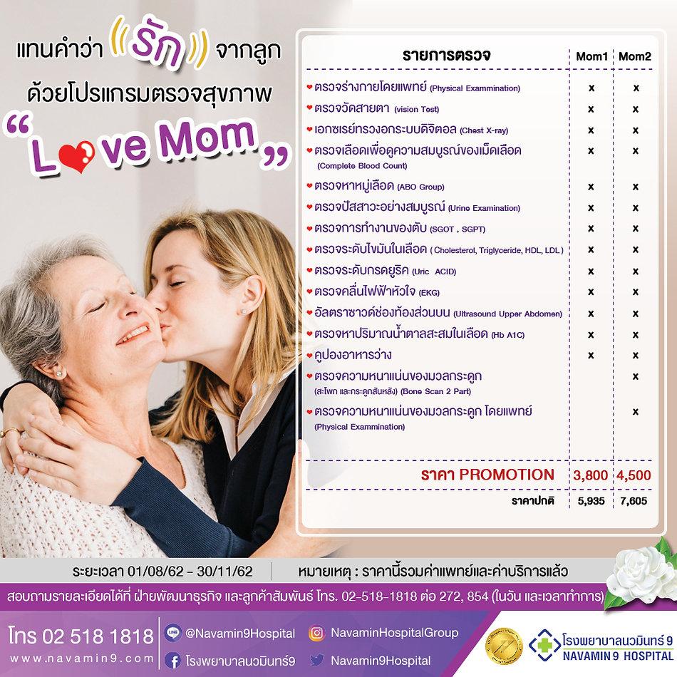 แบบ2(Mom1-2)web.jpg