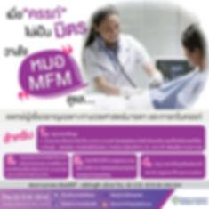 E card หมอ MFM.jpg