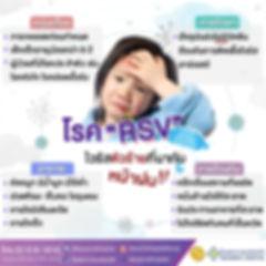 โรคRSV(E-card).jpg
