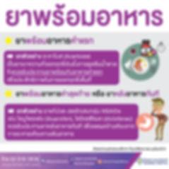 E card เภสัช2-3.jpg