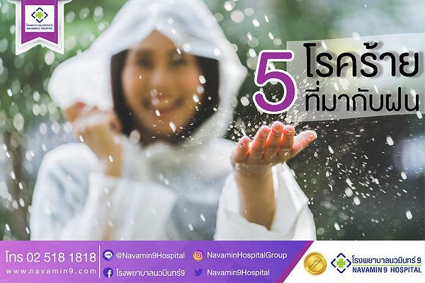 5โรคที่มากับฝน1.jpg