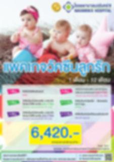 RGB Pos วัคซีนเด็ก V2-2.jpg