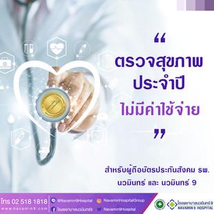 ตรวจสุขภาพประจำปีไม่มีค่าใช้จ่าย