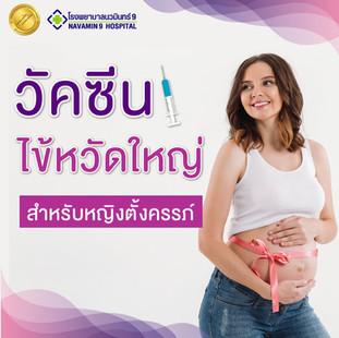 วัคซีนไข้หวัดใหญ่สำหรับหญิงตั้งครรภ์