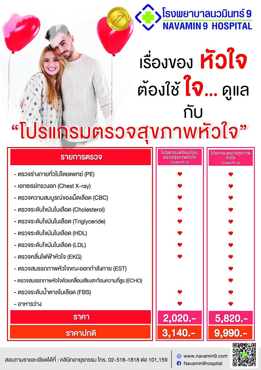Sale Kit_๑๙๑๑๑๑_0027.jpg