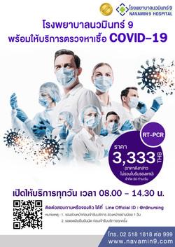 covid pcr test