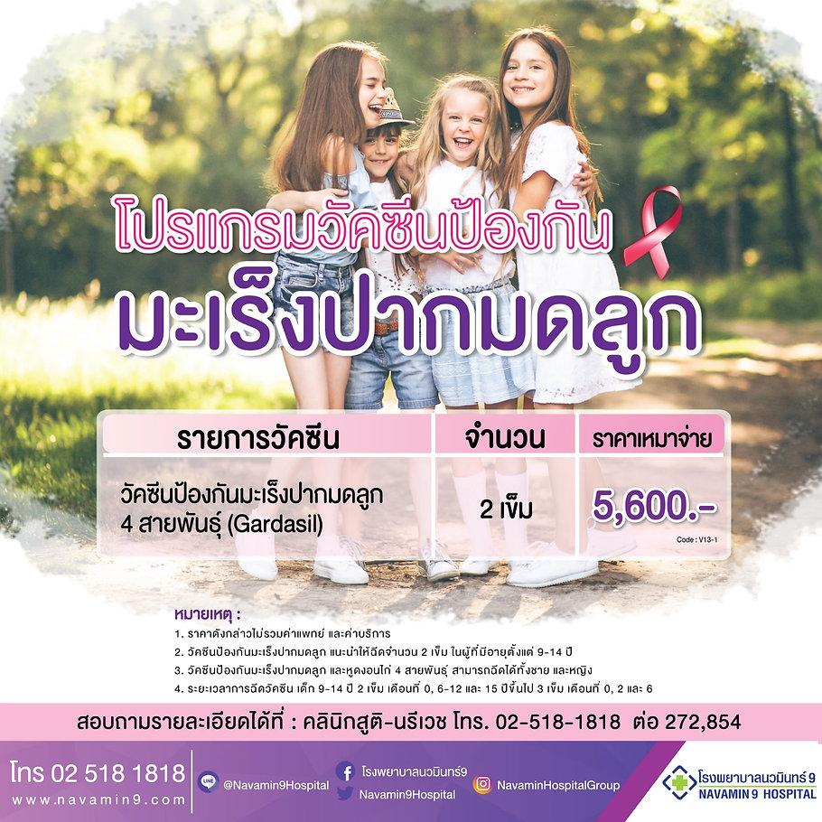 Sale Kit_๑๙๑๒๑๒_0014.jpg