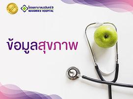 ข้อมูลสุขภาพ.jpg