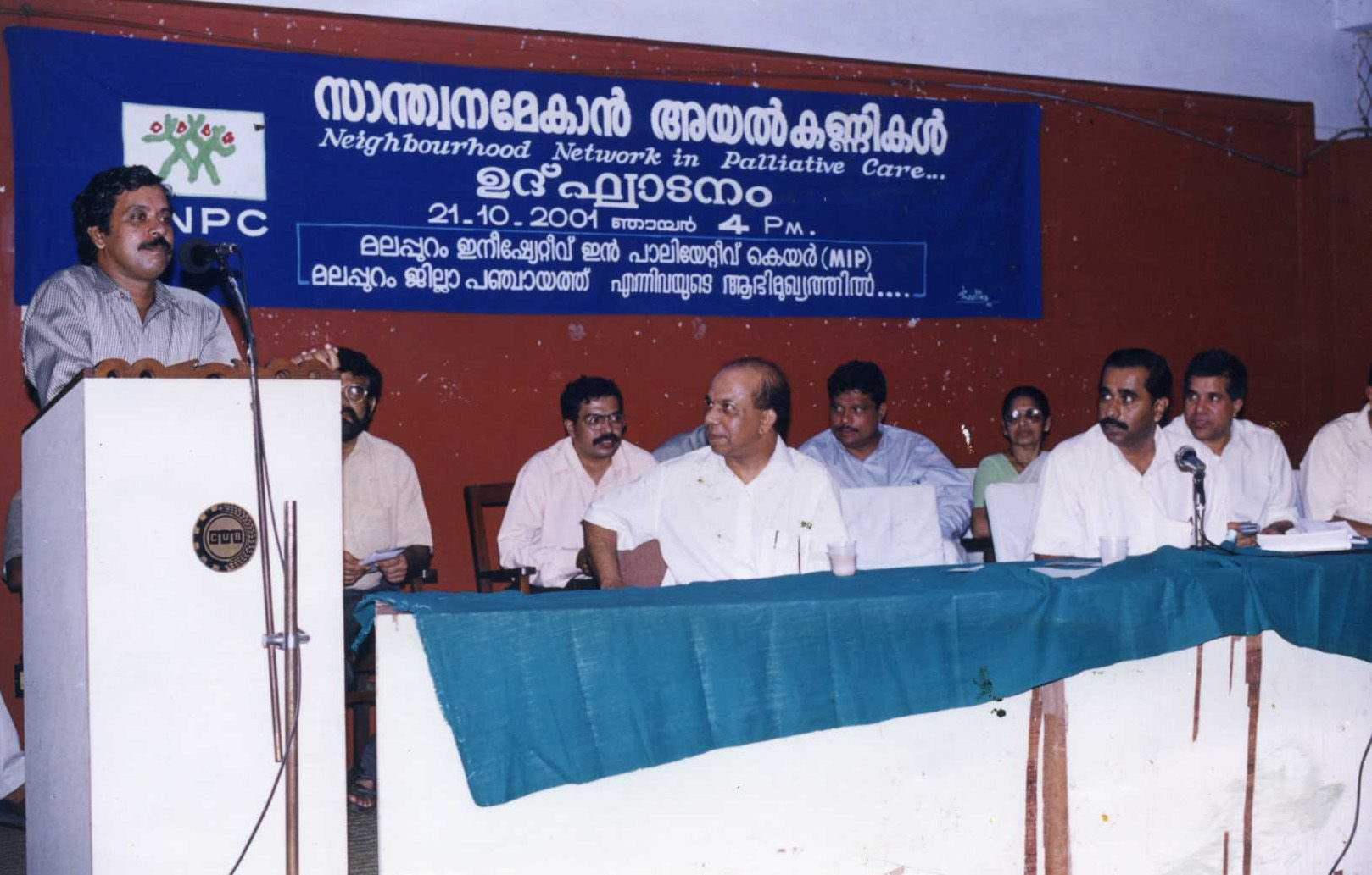 NNPC Inauguration 2001