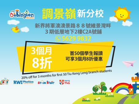 調景嶺新分校 / New Branch @ Tiu Keng Leng