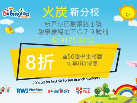 火炭新分校 / New Branch @ Fo Tan (Plaza Ascot)