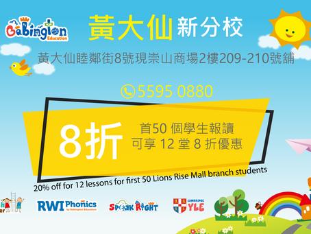 黃大仙新分校 / New Branch @ Wong Tai Sin, Lions Rise Mall