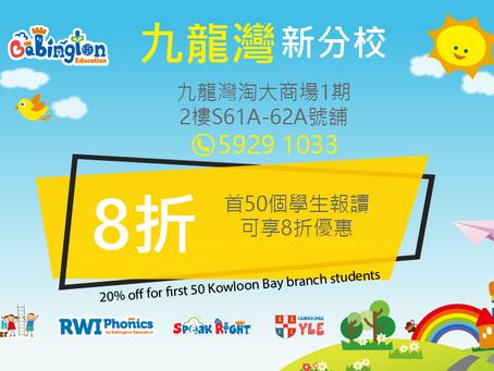 九龍灣新分校 / New Branch @ Kowloon Bay (Amoy Plaza)