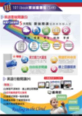 101ibook雲端圖書館(S+H)-無指定書-01.jpg