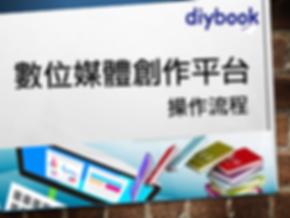 diybook電子書製作操作流程封面.png