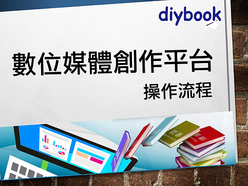 diybook電子書製作操作流程封面.png