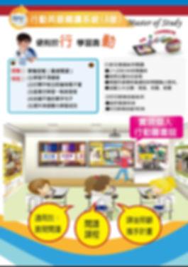 行動閱讀系統-01.jpg