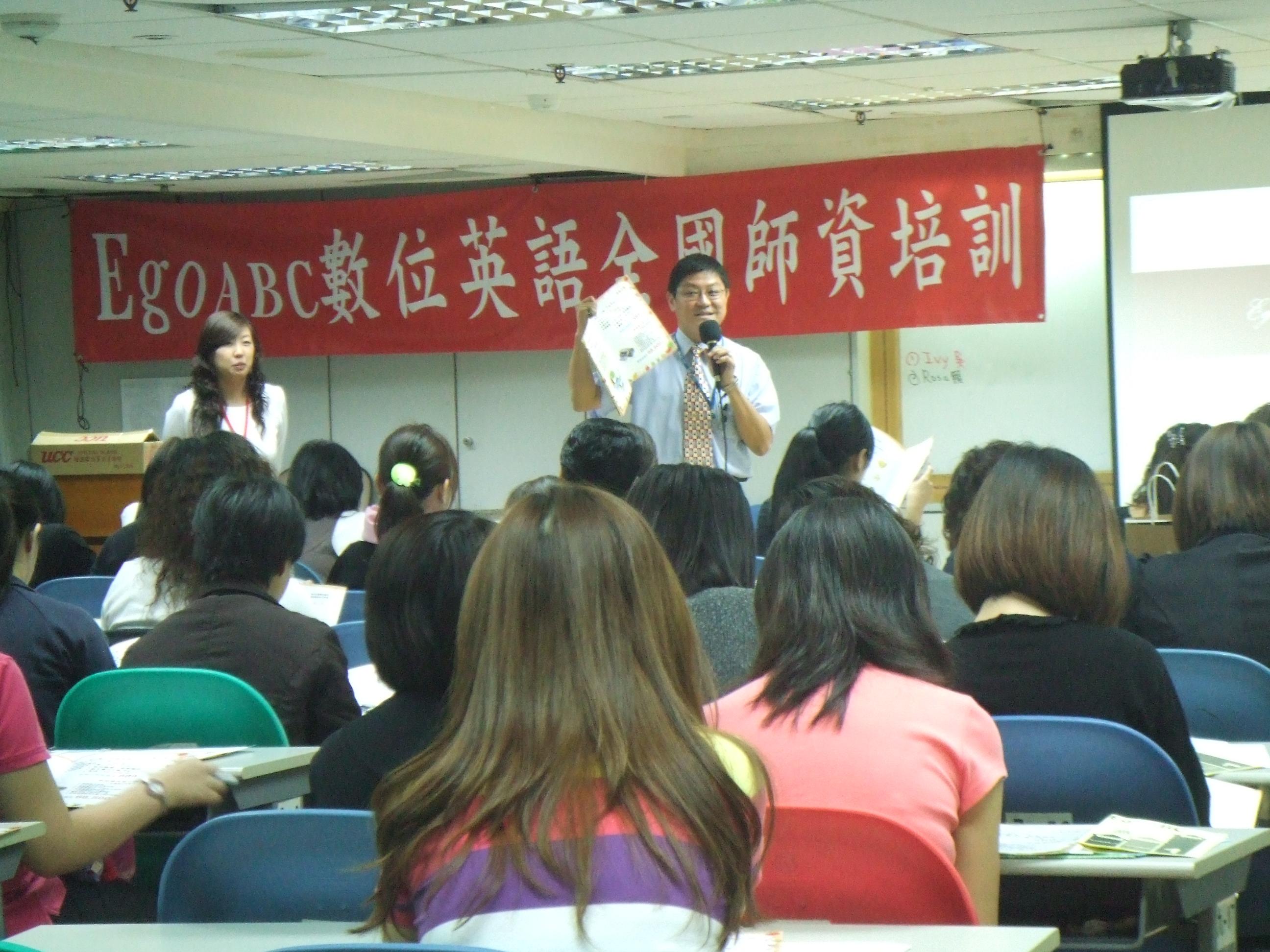 台北師資培訓