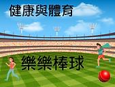 健康與體育-樂樂棒球.png